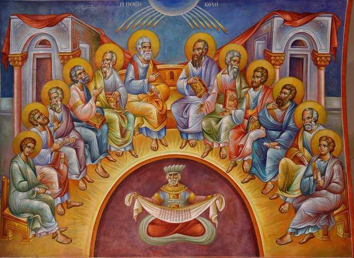Αποτέλεσμα εικόνας για Κυριακή της Πεντηκοστής