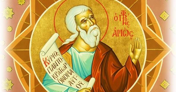 CHRISTIAN ORTHODOX: Ο Προφήτης Αμώς