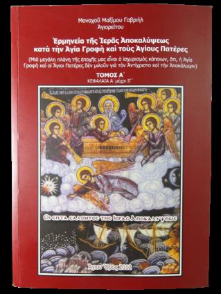 Αποτέλεσμα εικόνας για Ερμηνεία της Αποκάλυψης κατά την Αγία. Γραφή και τους Αγ. Πατέρες