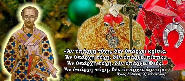 Αποτέλεσμα εικόνας για ο αγιος ιωαννης ο χρυσόστομος για τα χριστούγεννα