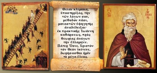 Αποτέλεσμα εικόνας για αγιος ιωαννης της κλιμακας βιος