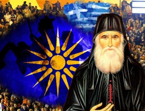 Αποτέλεσμα εικόνας για αγιος παισιος μακεδονια