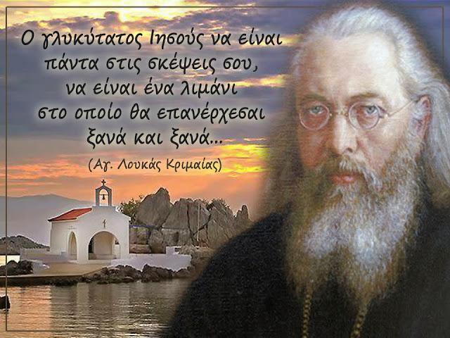 Υπέροχες συμβουλές του Αγίου Λουκά Κριμαίας | Σημεία Καιρών