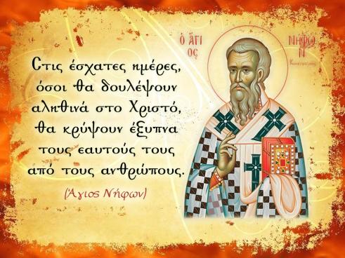 Αποτέλεσμα εικόνας για αγιος νηφων επισκοπος κωνσταντιανης