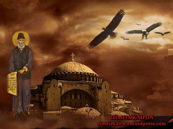 Αποτέλεσμα εικόνας για αγιος παισιος τουρκια σημεια καιρων