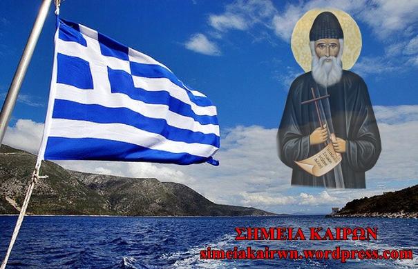 Άγιος Παΐσιος: «Μην στεναχωριέστε, παιδιά μου, ο Θεός αγαπάει πολύ την  Ελλάδα και τους Έλληνες» | Σημεία Καιρών