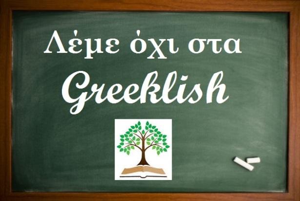 Αποτέλεσμα εικόνας για greeklish