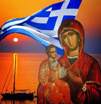 """Αποτέλεσμα εικόνας για """"Αγιασμένη Ελλάδα! Είσαι αγιασμένη, γιατί είσαι βασανισμένη..."""""""