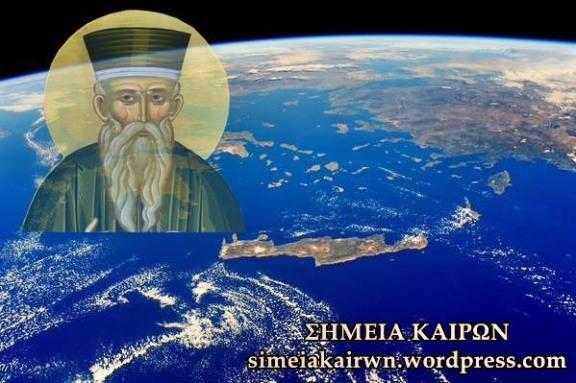 Οι Ρωμιοί, οι «γραικύλοι» και η εκπλήρωση των προφητικών λόγων του Αγίου Κοσμά του Αιτωλού