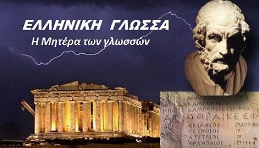 Αποτέλεσμα εικόνας για ελληνικη γλωσσα