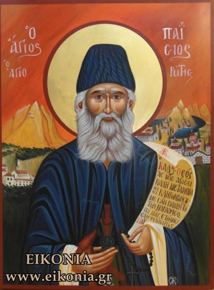 Αποτέλεσμα εικόνας για αγιος παισιος eikonia.gr