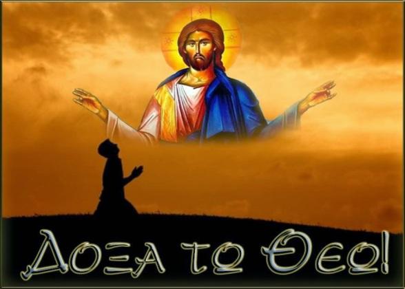 Αποτέλεσμα εικόνας για η ευτυχια  κοντα στον θεο