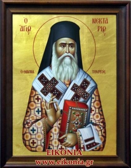 Αποτέλεσμα εικόνας για Αγιος νεκταριος eikonia.gr