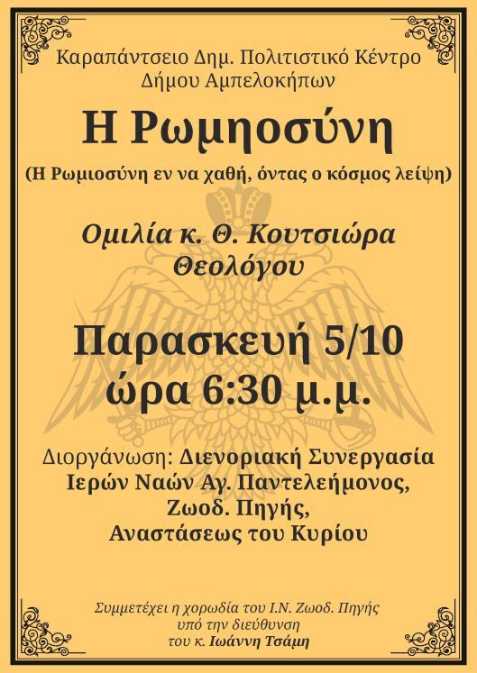 romiosini-poster-a3-page-001