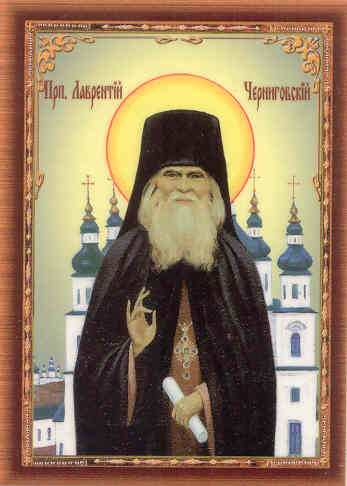 Αποτέλεσμα εικόνας για Λαυρέντιος του Τσέρνιγκωφ