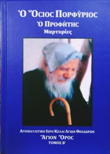 osiosporfiriosprofitis2