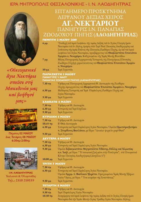 Στη Θεσσαλονίκη για πρώτη φορά η δεξιά χείρα του Αγίου Νεκταρίου – Όλο το πρόγραμμα