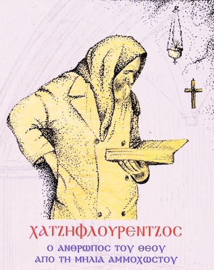 xatziflourentzos