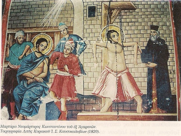 Αποτέλεσμα εικόνας για αγιοσ κωνσταντινοσ ο εξ αγαρηνων