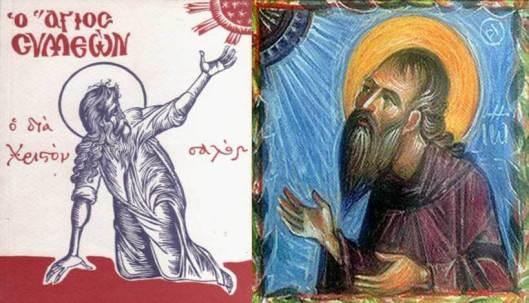 Αποτέλεσμα εικόνας για αγιος συμεων δια χριστον σαλος