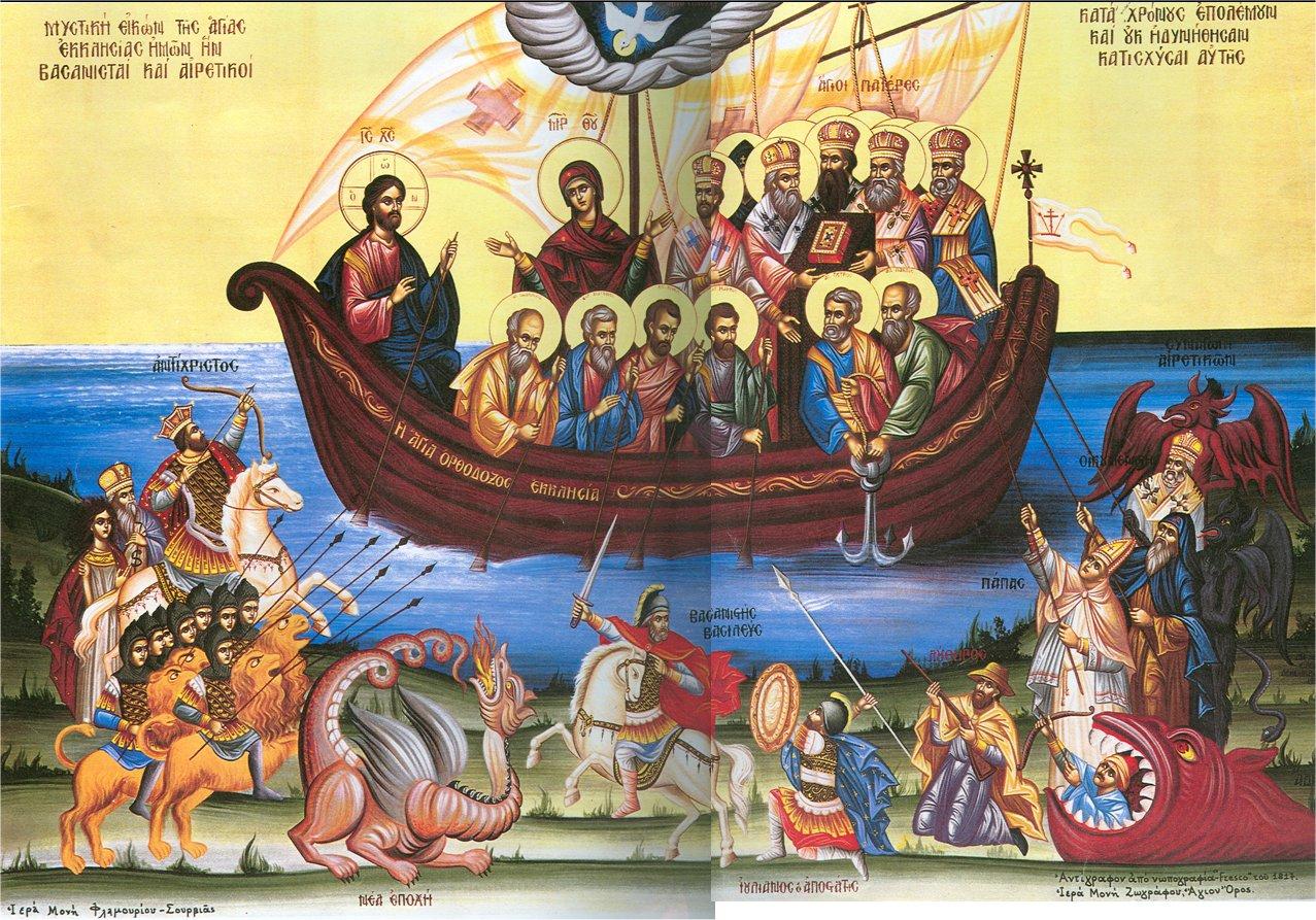Η μυστική εικόνα της Αγίας Ορθοδόξου Εκκλησίας