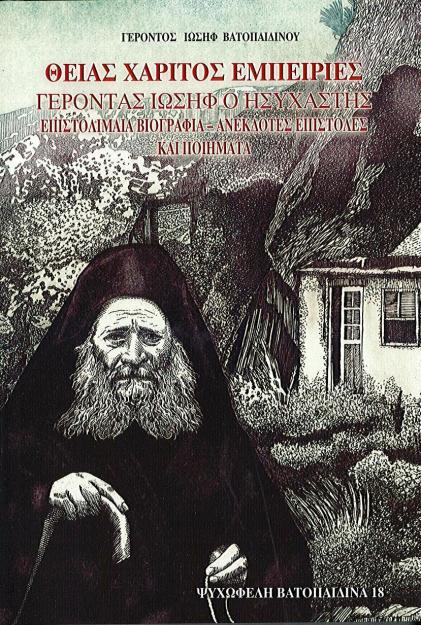 Θείας-Χάριτος-εμπειρίες-Γέροντας-Ιωσήφ-ο-Ησυχαστής-Εκδ-Ι.Μ.Βατοπαιδίου