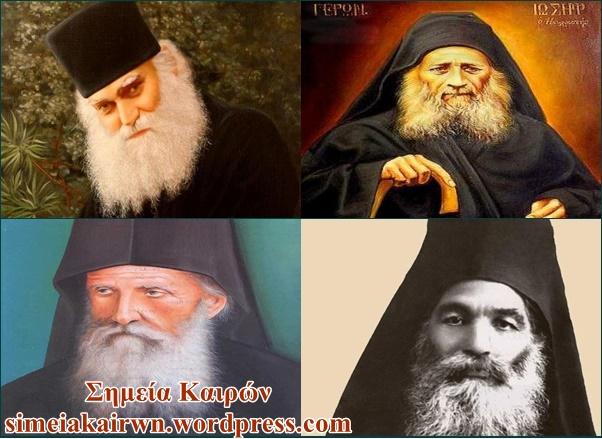 gerontas-efraim-katoynakiotis-599x399-tile2