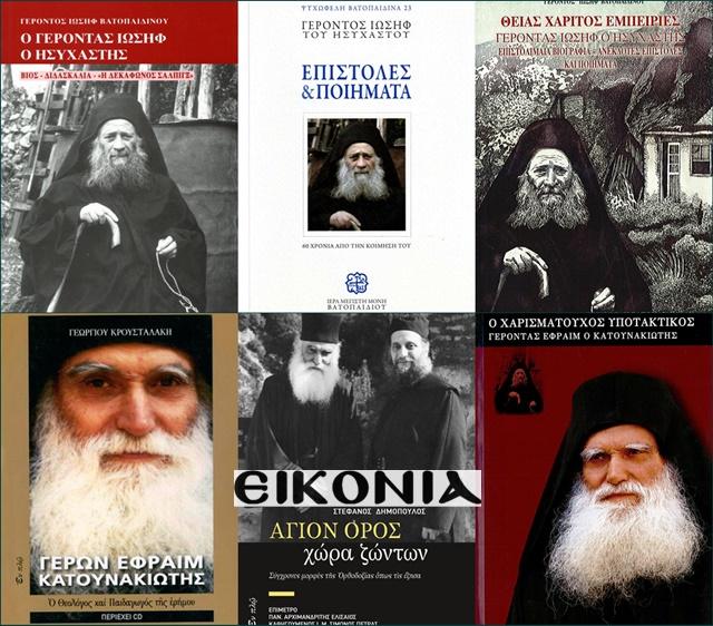 Βιβλία για τους Οσίους Γέροντες, Ιωσήφ τον Ησυχαστή και Εφραίμ τον ...