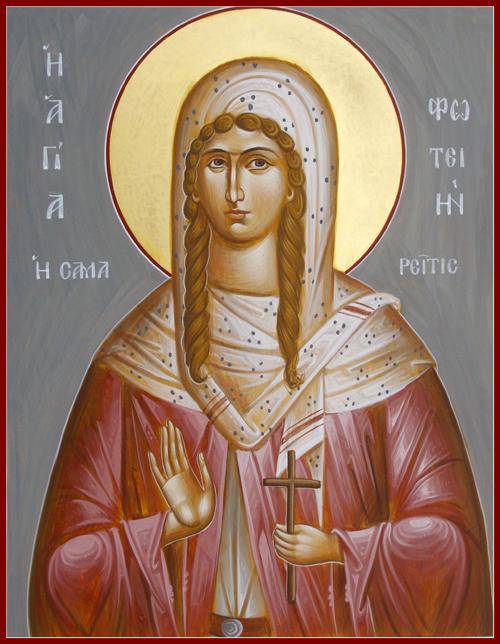 Ορθόδοξος Συναξαριστής :: Αγία Φωτεινή η Μεγαλομάρτυς η Σαμαρείτιδα