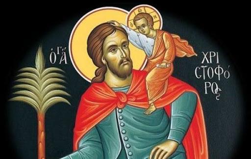 Άγιος Χριστοφόρος, ο προστάτης των οδηγών