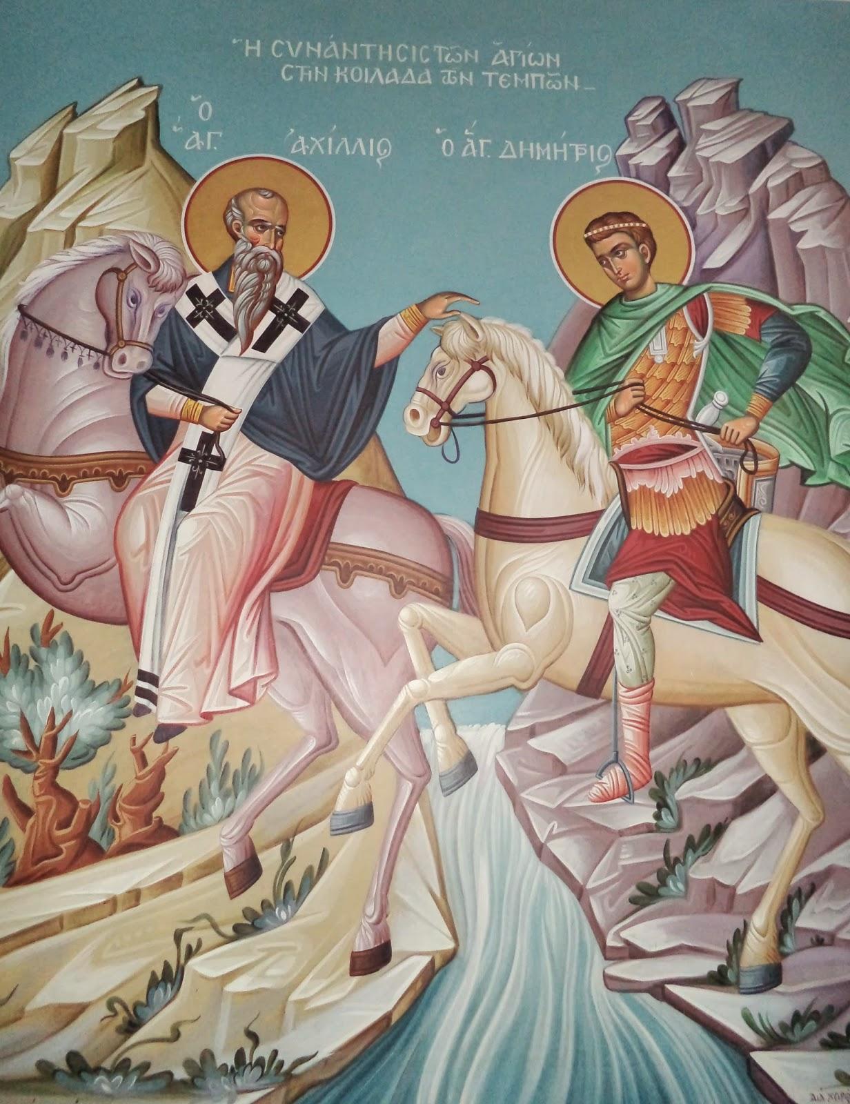 Η συνάντηση του Αγίου Δημητρίου και του Αγίου Αχιλλίου στα Τέμπη